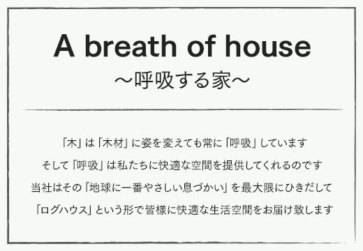 A breath of house ~呼吸する家~